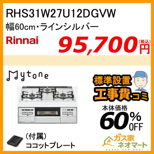 RHS31W27U12DGVW リンナイ ガスビルトインコンロ Mytone(マイトーン) 幅60cm ラインシルバー【標準取替交換工事費込み】