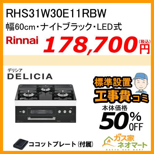 RDTC-80 リンナイ 衣類乾燥機「乾太くん」 業務用8kg ガスコード接続タイプ【標準工事費込みセット】