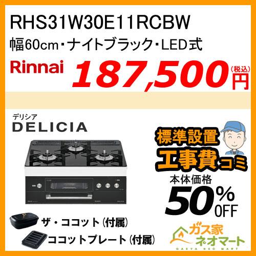 RDT-31S リンナイ 衣類乾燥機「乾太くん」 スタンダード3kg ガスコード接続タイプ【標準工事費込みセット】