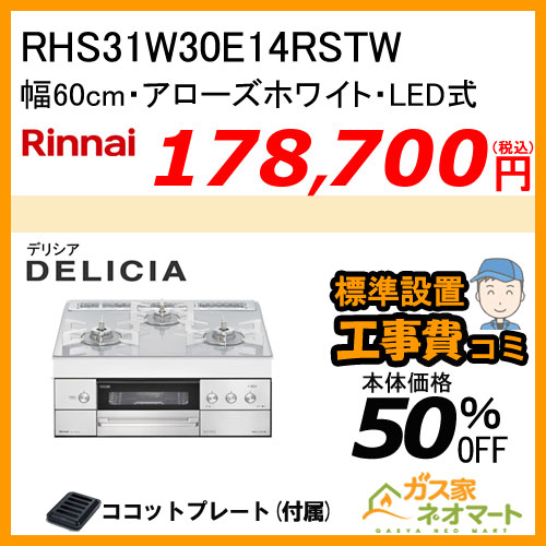 【リモコン+標準取替交換工事費込み】RVD-E2405SAW2-3(A) リンナイ エコジョーズガス給湯暖房機 オート