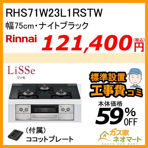 【標準取替交換工事費込み】RHS71W23L1RSTW リンナイ ガスビルトインコンロ LiSSe(リッセ) 幅75cm ナイトブラック