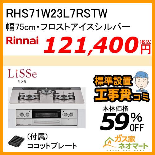 【標準取替交換工事費込み】RHS71W23L7RSTW リンナイ ガスビルトインコンロ LiSSe(リッセ) 幅75cm フロストアイスシルバー