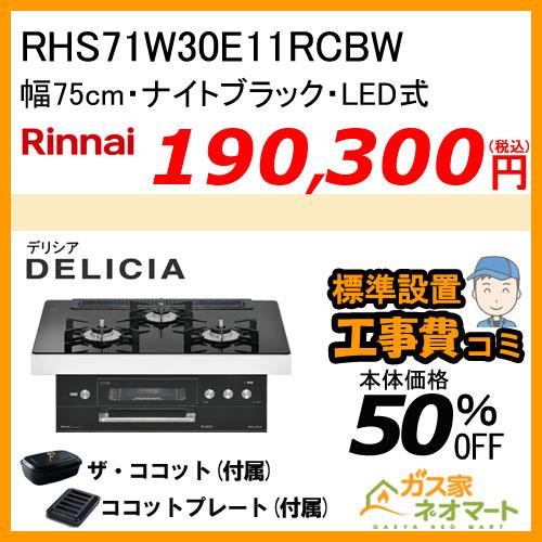 RHS71W30E11RCBW リンナイ ガスビルトインコンロ DELICIA(デリシア) LEDタイプ 幅75cm ナイトブラック【標準工事費込みセット】