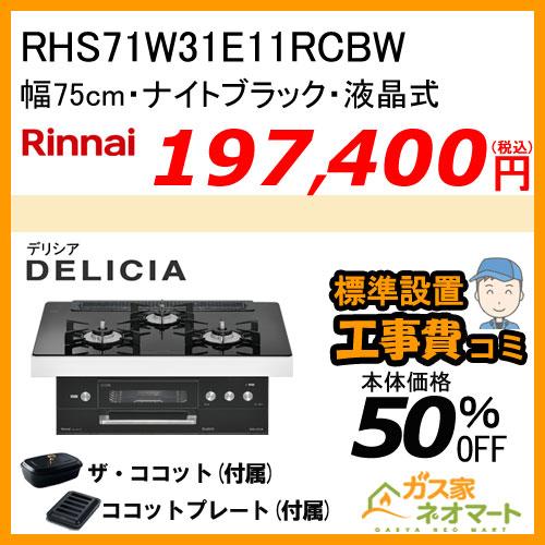 RHS71W31E11RCBW リンナイ ガスビルトインコンロ DELICIA(デリシア) 液晶タイプ 幅75cm ナイトブラック【標準工事費込みセット】】