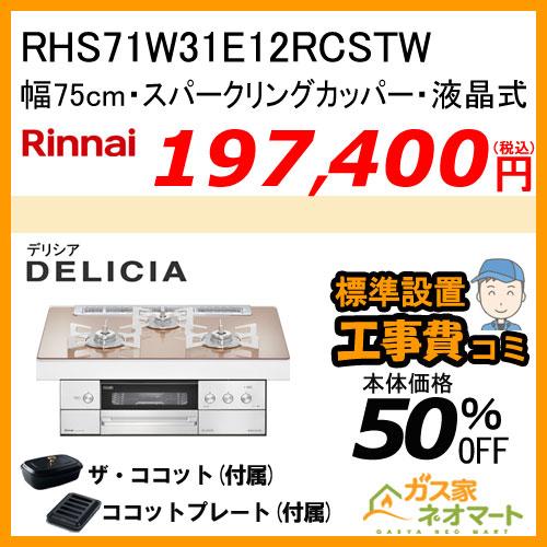RHS71W31E12RCSTW リンナイ ガスビルトインコンロ DELICIA(デリシア) 液晶タイプ 幅75cm スパークリングカッパー【標準工事費込みセット】