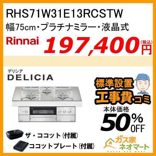 RHS71W31E13RCSTW リンナイ ガスビルトインコンロ DELICIA(デリシア) 液晶タイプ 幅75cm プラチナミラー】