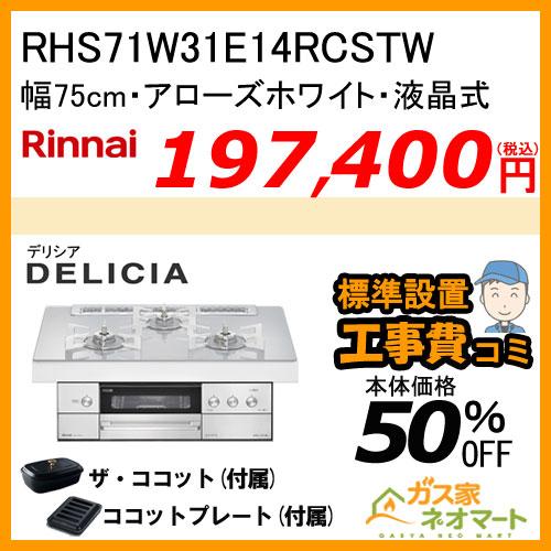 RHS71W31E14RCSTW リンナイ ガスビルトインコンロ DELICIA(デリシア) 液晶式 幅75cm アローズホワイト【標準工事費込みセット】