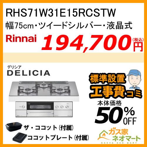 RHS71W31E15RCSTW リンナイ ガスビルトインコンロ DELICIA(デリシア) 液晶タイプ 幅75cm ツイードシルバー【標準工事費込みセット】