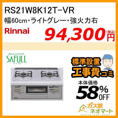 【標準取替交換工事費込み】RS21W8K12T-VR リンナイ ガスビルトインコンロ SAFULL(セイフル) 幅60cm 強火力右