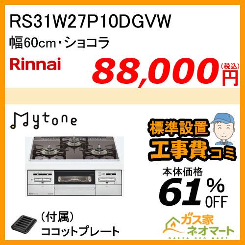 RS31W27P10DGVWリンナイ ガスビルトインコンロ Mytone(マイトーン) 幅60cm ショコラ【標準取替交換工事費込み】