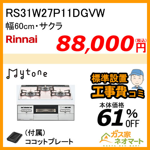RS31W27P11DGVW リンナイ ガスビルトインコンロ Mytone(マイトーン) 幅60cm サクラ【標準取替交換工事費込み】