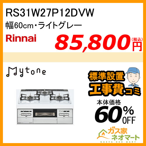 RS31W27P12DVW リンナイ ガスビルトインコンロ Mytone(マイトーン) 幅60cm ライトグレー【標準取替交換工事費込み】