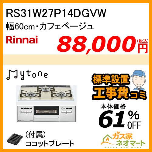 RS31W27P14DGVW リンナイ ガスビルトインコンロ Mytone(マイトーン) 幅60cm カフェベージュ【標準取替交換工事費込み】