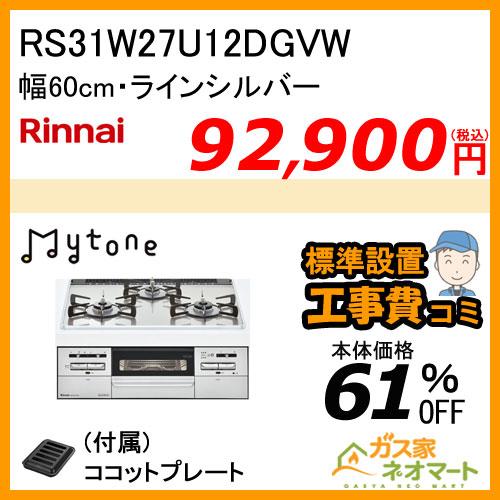 RS31W27U12DGVW リンナイ ガスビルトインコンロ Mytone(マイトーン) 幅60cm ラインシルバー【標準取替交換工事費込み】