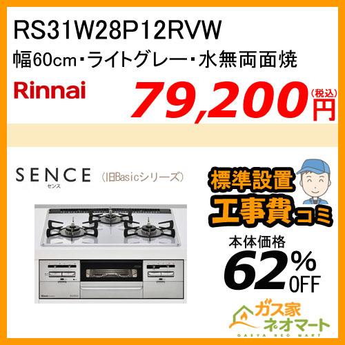 RS31W28P12RVW リンナイ ガスビルトインコンロ  SENCE(センス)【旧Basic(ベーシック) 】 幅60cm【標準取替交換工事費込み】