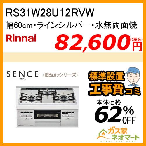 RS31W28U12RVW リンナイ ガスビルトインコンロ  SENCE(センス)【旧Basic(ベーシック) 】幅60cm【標準取替交換工事費込み】