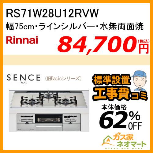 RS71W28U12RVW リンナイ ガスビルトインコンロ SENCE(センス)【旧Basic(ベーシック) 】幅75cm ラインシルバー【標準取替交換工事費込み】