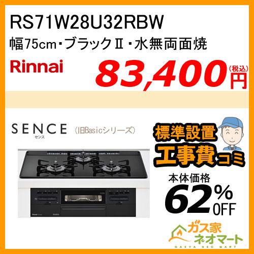 RS71W28U32RBW リンナイ ガスビルトインコンロ Sence(センス)【旧Basic(ベーシック) 】幅75cm ブラック2【標準取替交換工事費込み】