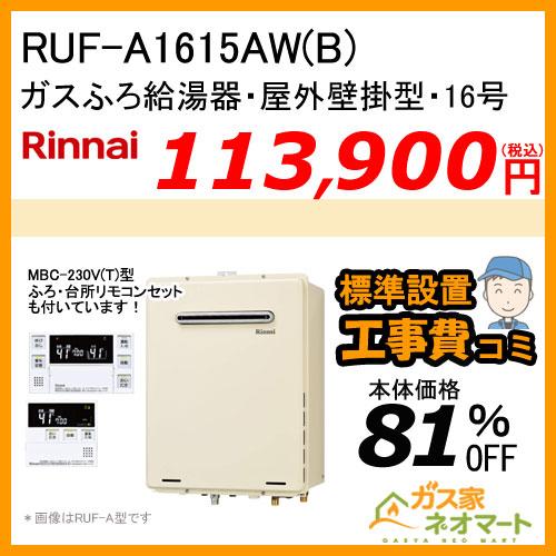 RUF-A1615AW(B) リンナイ ガスふろ給湯器 フルオート【リモコン+標準取替交換工事費込み】