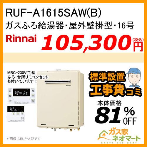 RUF-A1615SAW(B) リンナイ ガスふろ給湯器 オート【リモコン+標準取替交換工事費込み】
