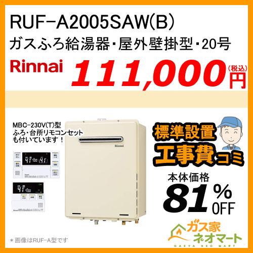 RUF-A2005SAW(B) リンナイ ガスふろ給湯器 オート【リモコン+標準取替交換工事費込み】