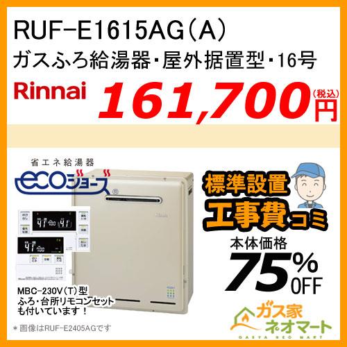 【リモコン+標準取替交換工事費込み】RUF-E1615AG(A) リンナイ エコジョーズガスふろ給湯器 フルオート 屋外据置型