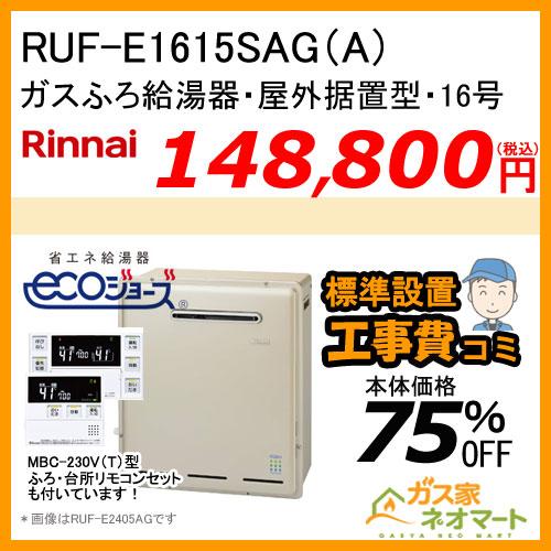 【リモコン+標準取替交換工事費込み】RUF-E1615SAG(A) リンナイ エコジョーズガスふろ給湯器 オート 屋外据置型