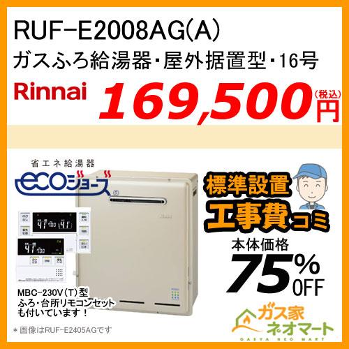 【リモコン+標準取替交換工事費込み】RUF-E2008AG(A) リンナイ エコジョーズガスふろ給湯器 フルオート 屋外据置型