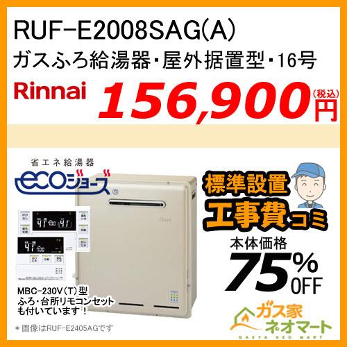 【リモコン+標準取替交換工事費込み】RUF-E2008SAG(A) リンナイ エコジョーズガスふろ給湯器 オート 屋外据置型