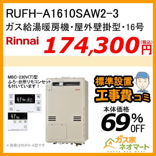 【リモコン+標準取替交換工事費込み】RUFH-A1610SAW2-3 リンナイ ガス給湯暖房機 オート