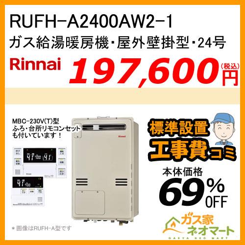 【リモコン+標準取替交換工事費込み】RUFH-A2400AW2-1 リンナイ ガス給湯暖房機 フルオート