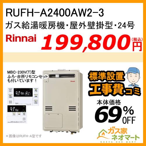 【リモコン+標準取替交換工事費込み】RUFH-A2400AW2-3 リンナイ ガス給湯暖房機 フルオート