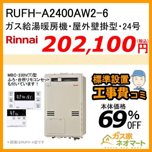 【リモコン+標準取替交換工事費込み】RUFH-A2400AW2-6 リンナイ ガス給湯暖房機 フルオート