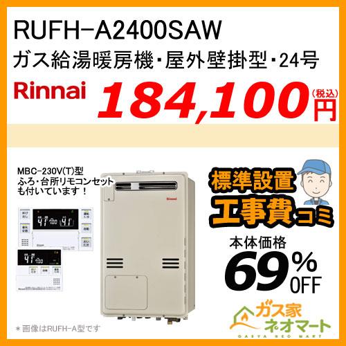 【リモコン+標準取替交換工事費込み】RUFH-A2400SAW リンナイ ガス給湯暖房機 オート