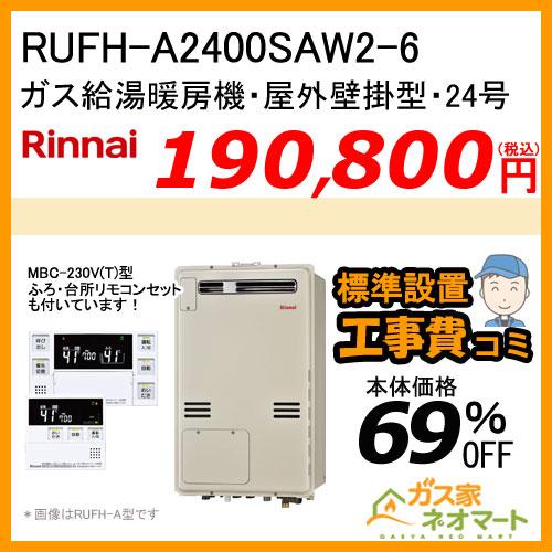 【リモコン+標準取替交換工事費込み】RUFH-A2400SAW2-6 リンナイ ガス給湯暖房機 オート