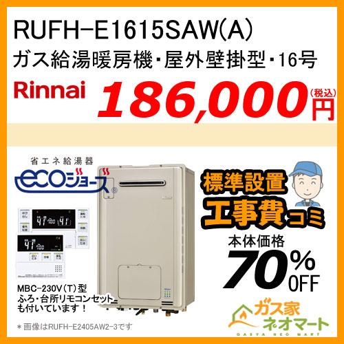 【リモコン+標準取替交換工事費込み】RUFH-E1615SAW(A) リンナイ エコジョーズガス給湯暖房機 オート