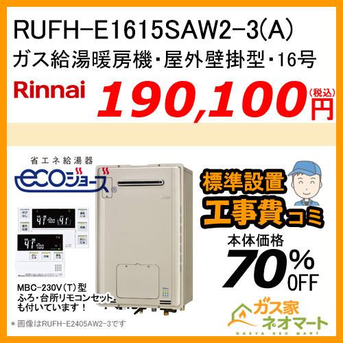 【リモコン+標準取替交換工事費込み】RUFH-E1615SAW2-3(A) リンナイ エコジョーズガス給湯暖房機 オート