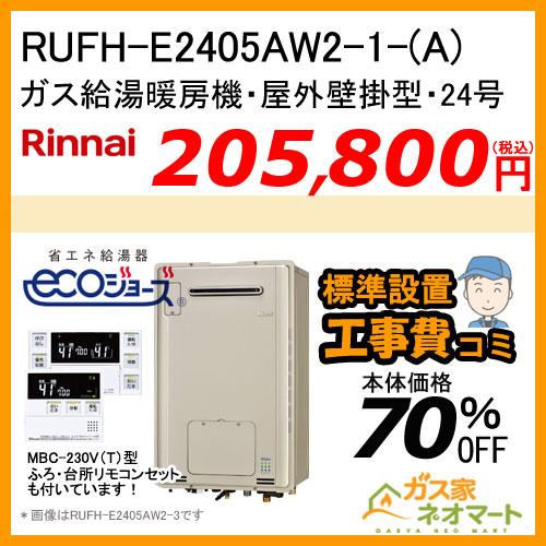 【リモコン+標準取替交換工事費込み】RUFH-E2405AW2-1(A) リンナイ エコジョーズガス給湯暖房機 フルオート