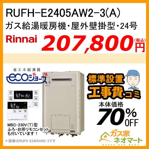 【リモコン+標準取替交換工事費込み】RUFH-E2405AW2-3(A) リンナイ エコジョーズガス給湯暖房機 フルオート
