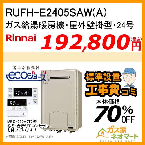 【リモコン+標準取替交換工事費込み】RUFH-E2405SAW(A) リンナイ エコジョーズガス給湯暖房機 オート