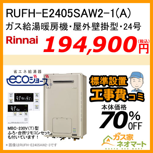 【リモコン+標準取替交換工事費込み】RUFH-E2405SAW2-1(A) リンナイ エコジョーズガス給湯暖房機 オート