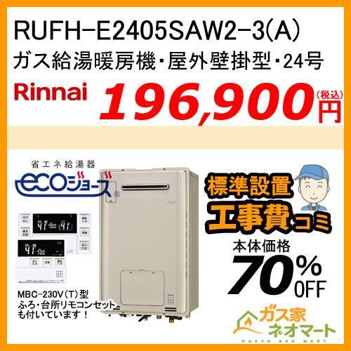 【リモコン+標準取替交換工事費込み】RUFH-E2405SAW2-3(A) リンナイ エコジョーズガス給湯暖房機 オート