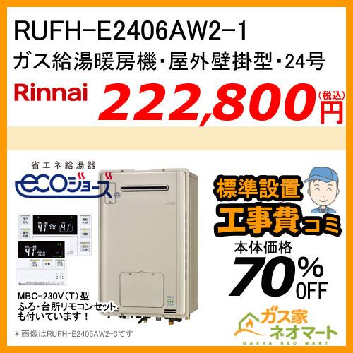 【リモコン+標準取替交換工事費込み】RUFH-E2406AW2-1 リンナイ エコジョーズガス給湯暖房機 フルオート