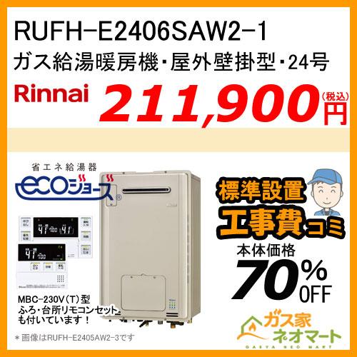 【リモコン+標準取替交換工事費込み】RUFH-E2406SAW2-1 リンナイ エコジョーズガス給湯暖房機 オート