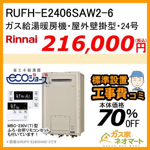【リモコン+標準取替交換工事費込み】RUFH-E2406SAW2-6 リンナイ エコジョーズガス給湯暖房機 オート