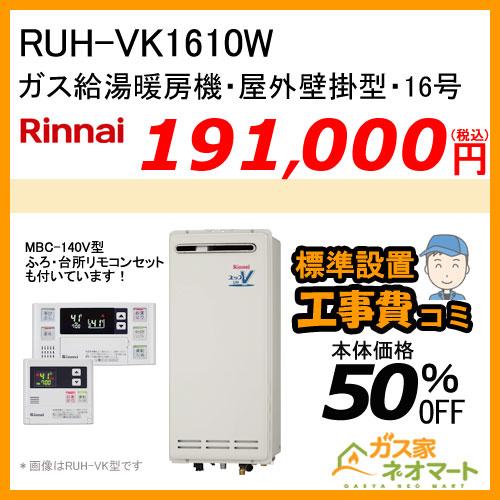 【リモコン+標準取替交換工事費込み】RUH-VK1610W リンナイ ガス給湯暖房機 1温度 床暖房3系統 熱動弁外付 スリムタイプ