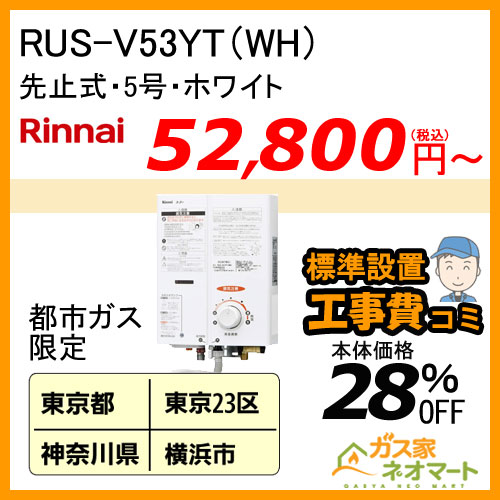 【標準取替交換工事費込-関東エリア】RUS-V53YT(WH) リンナイ 先止式小型瞬間湯沸器 5号 ホワイト
