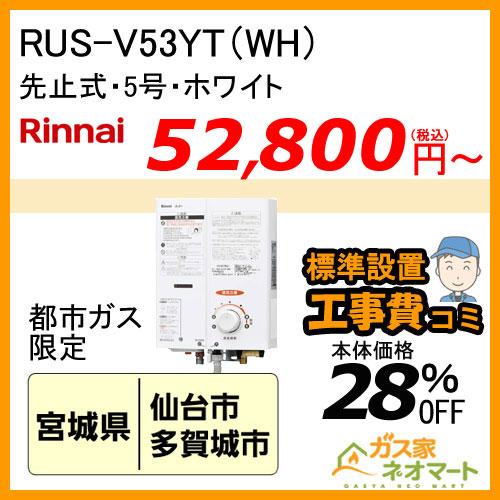 【標準取替交換工事費込-東北エリア】RUS-V53YT(WH) リンナイ 先止式小型瞬間湯沸器 5号 ホワイト