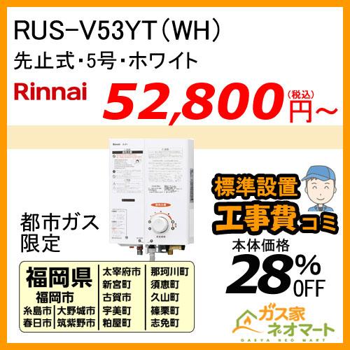 【標準取替交換工事費込-九州エリア】RUS-V53YT(WH) リンナイ 先止式小型瞬間湯沸器 5号 ホワイト