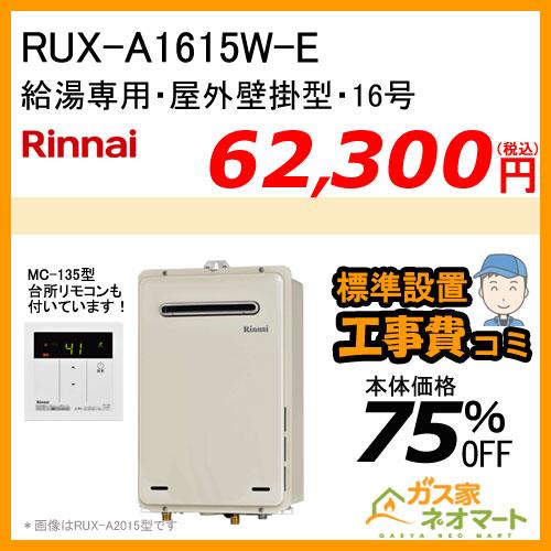 【台所リモコン+標準取替交換工事費込み】RUX-A1615W-E リンナイ ガス給湯器(給湯専用) 屋外壁掛型 16号